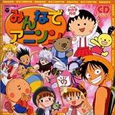 最新アニメテーマソング みんなでアニソン~大行進~女の子向き~