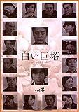 白い巨塔 8[DVD]