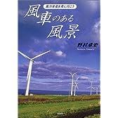 風車のある風景―風力発電を見に行こう