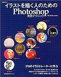 イラストを描く人のためのPhotoshop実践テクニック (玄光社MOOK (82)) [単行本] / illustration編集部 (著); 玄光社 (刊)