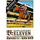 バンドスコア B'z/ELEVEN