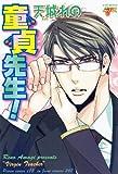 童貞先生! (JUNEコミックス)
