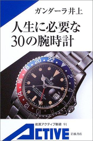 人生に必要な30の腕時計 (岩波アクティブ新書 (91))の詳細を見る