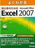 よくわかる 初心者のための Microsoft Office Excel 2007