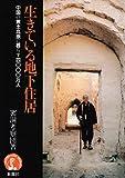 生きている地下住居―中国の黄土高原に暮らす4000万人 (アーキテクチュアドラマチック)