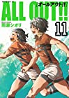 ALL OUT!! 第11巻 2017年02月23日発売