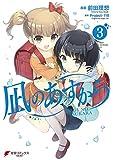 凪のあすから(3) (電撃コミックスNEXT)