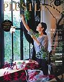 PLUS1 Living No.85―【別冊特別付録】季節の花カレンダー (別冊PLUS1 LIVING) 画像