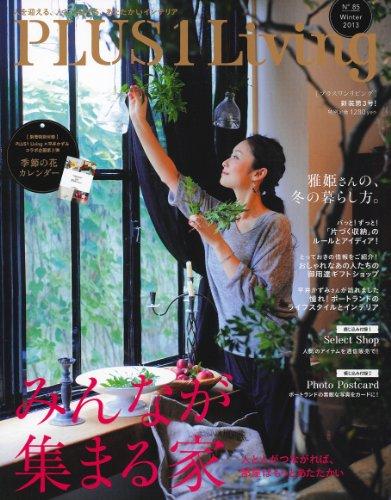 PLUS1 Living No.85―【別冊特別付録】季節の花カレンダー (別冊PLUS1 LIVING)の詳細を見る