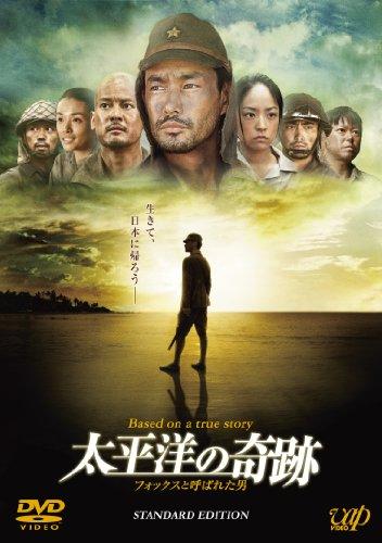 太平洋の奇跡 −フォックスと呼ばれた男− スタンダードエディション [DVD]