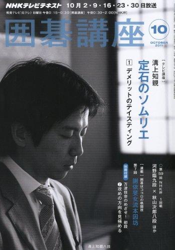 NHK 囲碁講座 2011年 10月号 [雑誌]