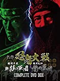名作忍者大戦 COMPLETE DVD BOX ~服部半蔵 新・影の軍団/猿飛佐助 ...[DVD]