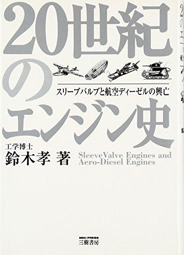 20世紀のエンジン史―スリーブバルブと航空ディーゼルの興亡の詳細を見る