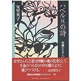 ハベル(蝶)の詩—沖縄のたましい (神奈川大学評論ブックレット)