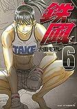 鉄風(6) (アフタヌーンコミックス)