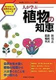 人が学ぶ植物の知恵 (東京農工大学サイエンス選書―知らなかった自然のふしぎシリーズ)
