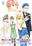 ハニースウィート・キッチン (3) (バーズコミックス スピカコレクション)