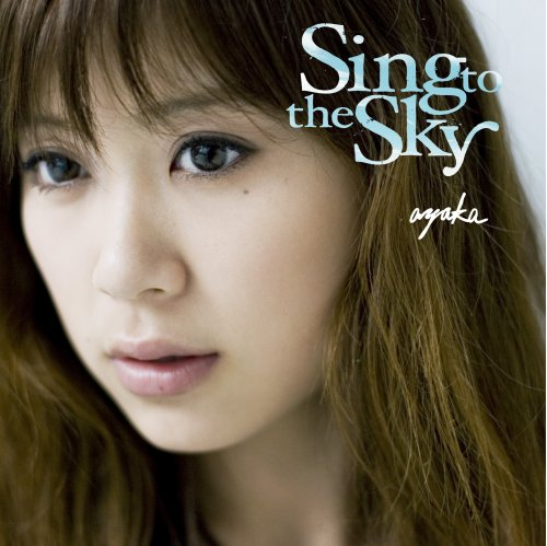Sing to the Sky −CDのみ−の詳細を見る
