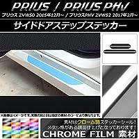 AP サイドドアステップステッカー クローム調 プリウス/PHV ZVW50/ZVW52 パープル AP-CRM1375-PU 入数:1セット(4枚)