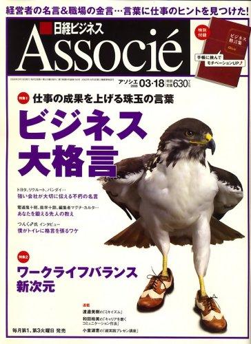 日経ビジネス Associe (アソシエ) 2008年 3/18号 [雑誌]の詳細を見る