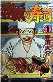 将太の寿司 1 (少年マガジンコミックス)