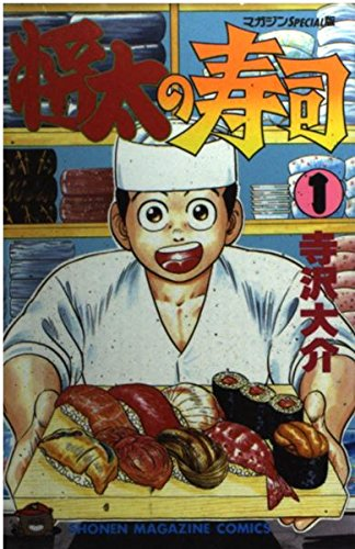 将太の寿司 1 (少年マガジンコミックス)の詳細を見る