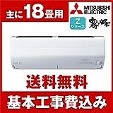標準設置工事セット MITSUBISHI MSZ-ZW5618S-W ピュアホワイト 霧ヶ峰 Zシリーズ [エアコン(主に18畳用・単相200V)]