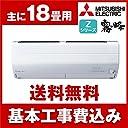 標準設置工事セット MITSUBISHI MSZ-ZW5618S-W ピュアホワイト 霧ヶ峰 Zシリーズ エアコン(主に18畳用 単相200V)