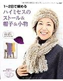 1~2日で編めるハイミセスのストール&帽子&小物 (レディブティックシリーズ)
