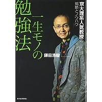 一生モノの勉強法—京大理系人気教授の戦略とノウハウ