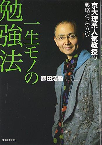 一生モノの勉強法―京大理系人気教授の戦略とノウハウの詳細を見る