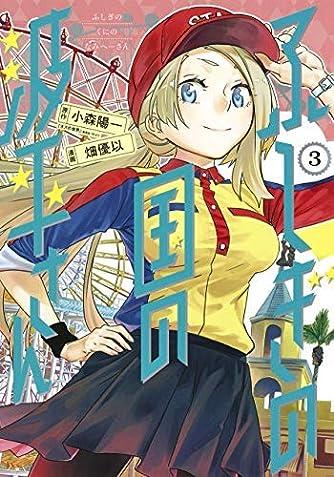 ふしぎの国の波平さん コミック 全3巻セット
