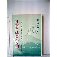 日本とはどんな国―秘められた人類救済の原理 (1979年)