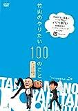 竹山のやりたい100のこと~ザキヤマ&河本のイジリ旅~ イジリ4 マイクロは寝ろよ!の巻[DVD]