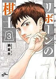 リボーンの棋士(3) (ビッグコミックス)