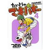 たいようのマキバオー 4 (プレイボーイコミックス)