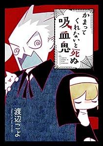 かまってくれないと死ぬ吸血鬼 (コミックDAYSコミックス)