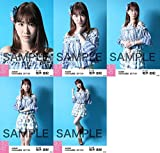 【柏木由紀】 公式生写真 AKB48 2017年04月 個別 「翼はいらない エスニック」衣装 5種コンプ