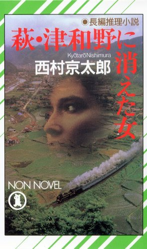 萩・津和野に消えた女 (ノン・ノベル)の詳細を見る