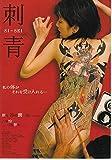 ●邦画チラシ 【 刺青 SI-SEI 】 ●映画チラシ::コレクター品良品(houti 1802)