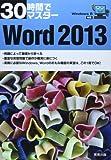 30時間でマスター Windows8対応 Word2013