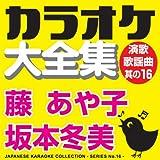 カラオケ大全集 演歌・歌謡曲 其の16 — 藤 あや子/坂本冬美 —