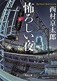 怖ろしい夜 (角川文庫)