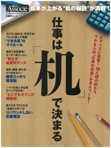 仕事は「机」で決まる (日経BPムック スキルアップシリーズ)の詳細を見る