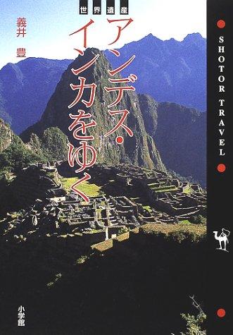 世界遺産 アンデス・インカをゆく (SHOTOR TRAVEL)の詳細を見る
