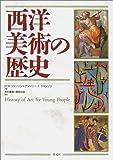 西洋美術の歴史