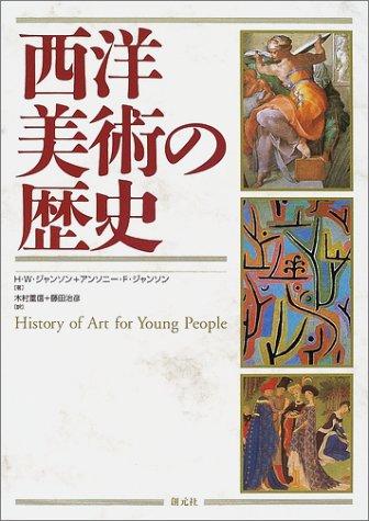 西洋美術の歴史の詳細を見る