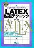 逆引き はじめて論文を書くためのLATEX厳選テクニック