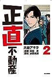 正直不動産 2 (ビッグ コミックス)