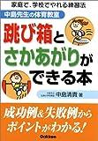 跳び箱とさかあがりができる本―中島先生の体育教室